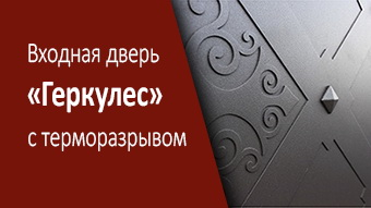 Стальная дверь «Геркулес»