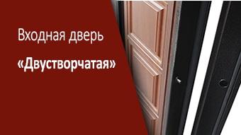 Стальная дверь «Двустворчатая»