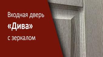 Стальная дверь «Дива»