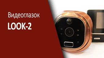 Видеоглазок LOOK-2