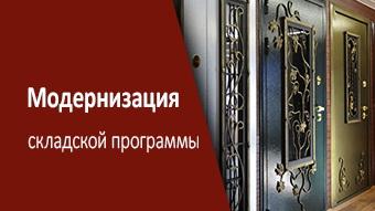 Модернизация дверей