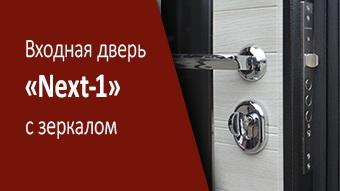 Стальная дверь «Next-1» с зеркалом