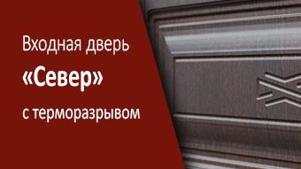 Стальная дверь «Север»