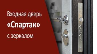 Стальная дверь «Спартак с зеркалом»