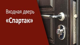 Стальная дверь «Спартак»