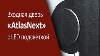 Стальная дверь «AtlasNext»